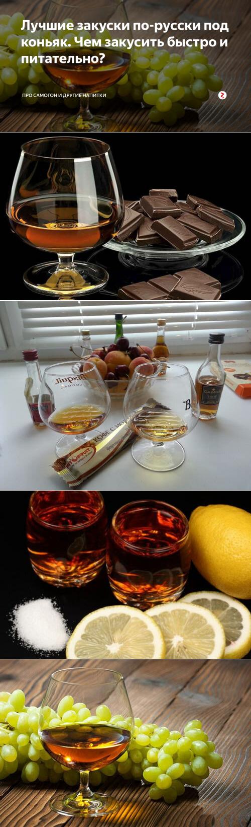 Как правильно пить коньяк и чем закусывать