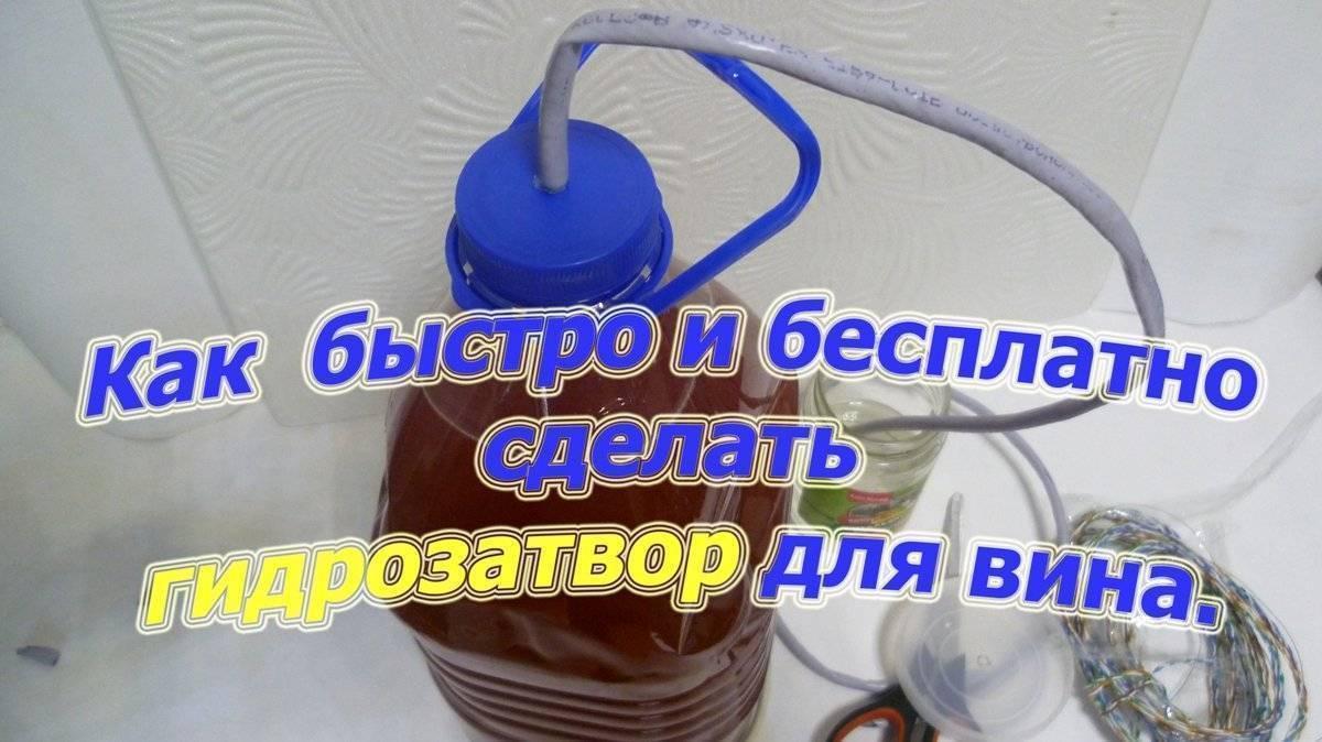 Делаем гидрозатвор для брожения своими руками