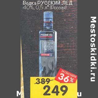 Какая водка самая лучшая в россии? последний рейтинг роскачества по цене и качеству