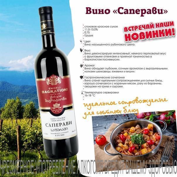 Вино саперави- описание, особенности, производители.