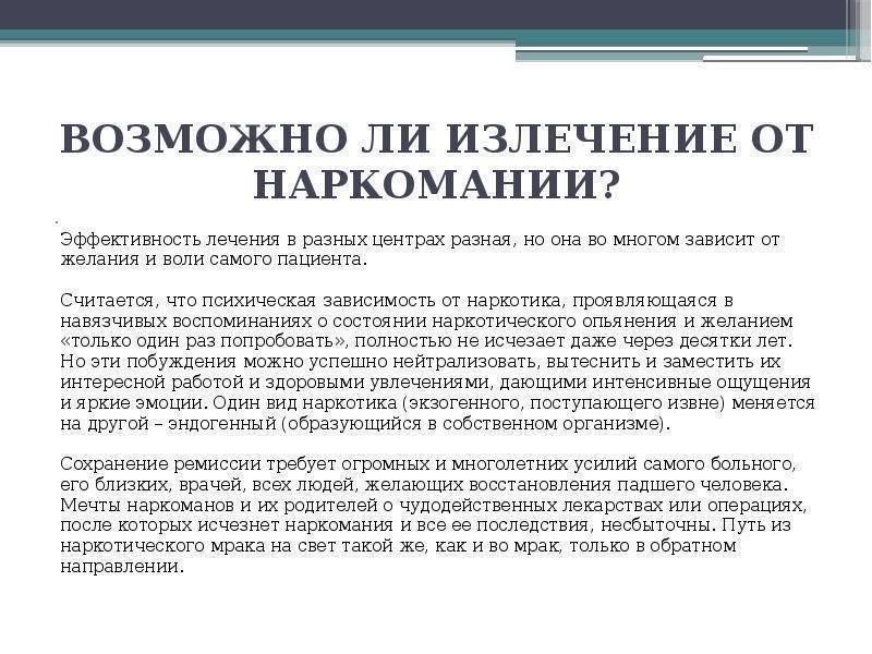 7 лучших советов для помощи наркозависимому: помощь семьи, поддержка друзей и наличие мотивации | medeponim.ru