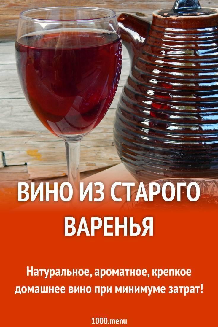 Простые рецепты домашнего вина из старого или забродившего варенья   дачная кухня (огород.ru)