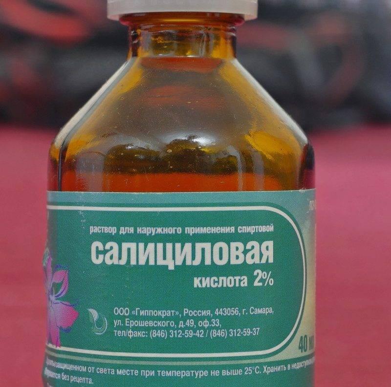 Спирт салициловый применение. салициловая кислота : инструкция по применению