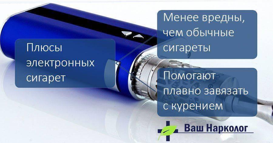 Негативные последствия курения электронных сигарет