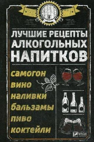 Коктейль из самогона: правила создания, рецепты, как пить