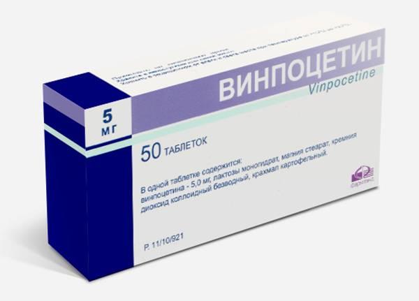 Винпоцетин: от чего помогает и побочные действия