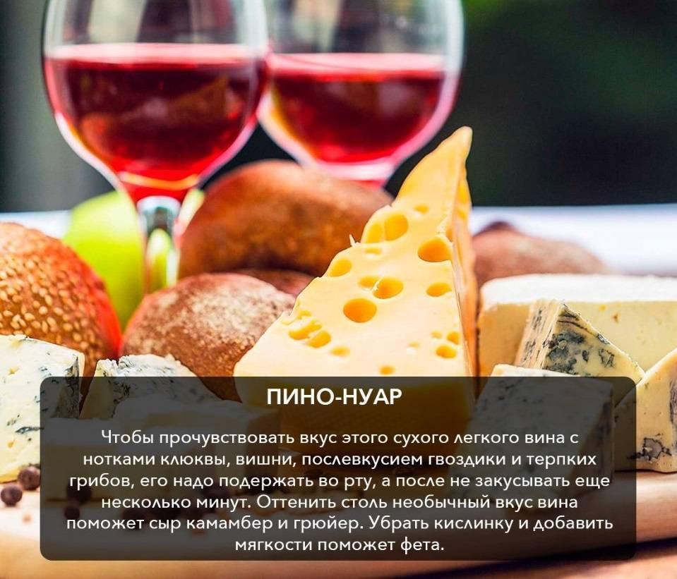 Все гениальное просто: как сочетать сыр и вино?   просто о вине   яндекс дзен