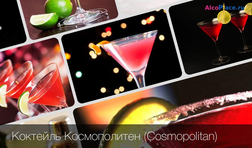 Коктейль космополитен: история, состав и лучшие рецепты приготовления в домашних условиях женского напитка под названием cosmopolitan