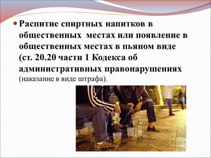 Статья 20.21. коап рф. появление в общественных местах в состоянии опьянения