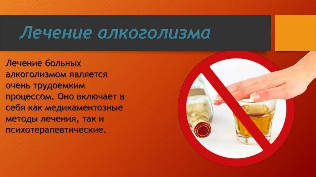 Кодирование от алкоголизма по методу довженко в сургуте по цене от 7500 руб