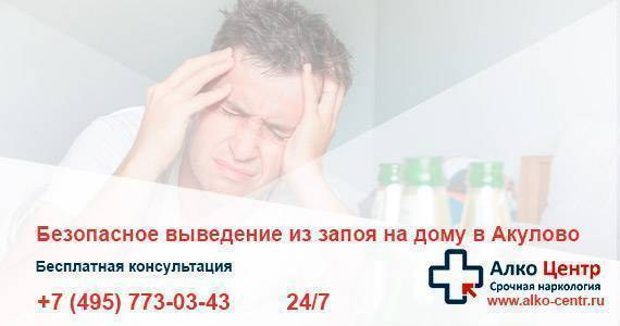 Вывод из запоя на дому в москве | цены, выведение, лечение: остановить запой круглосуточно