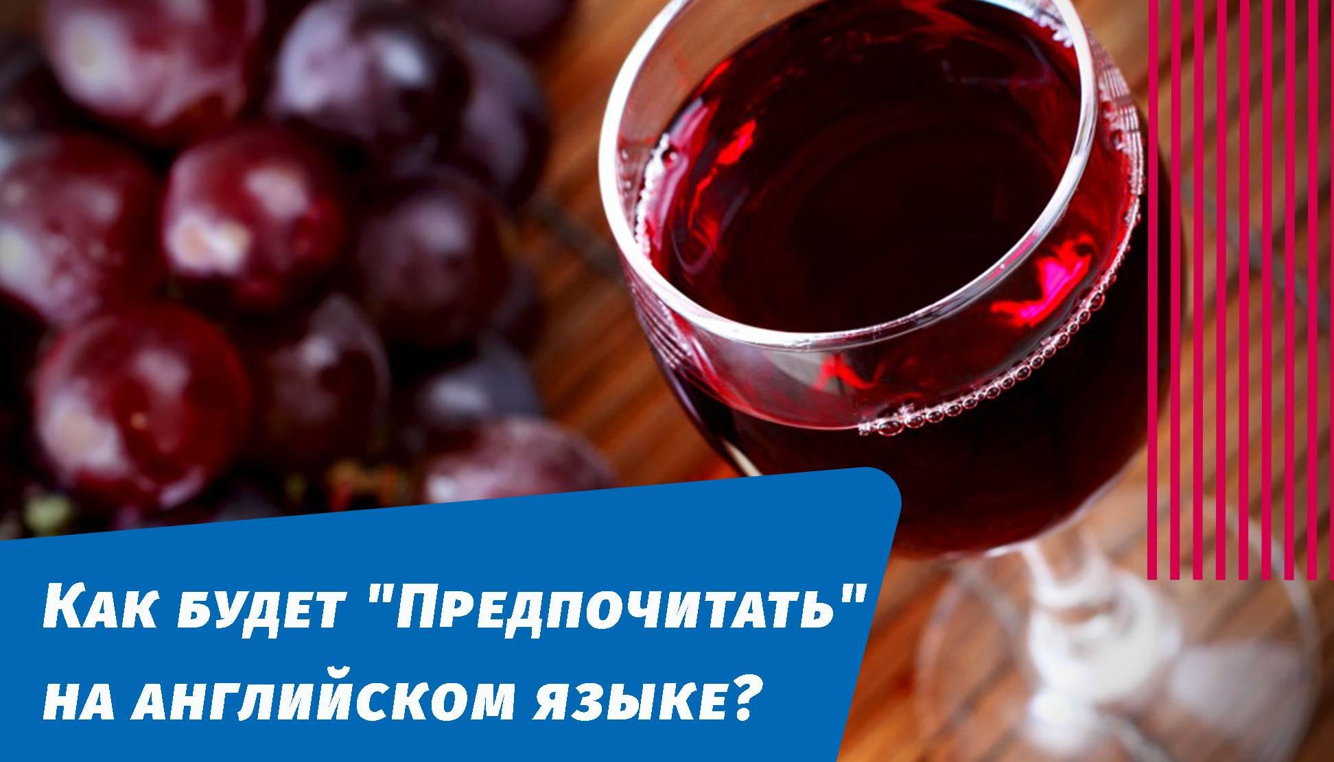 Красное вино: польза и вред для здоровья