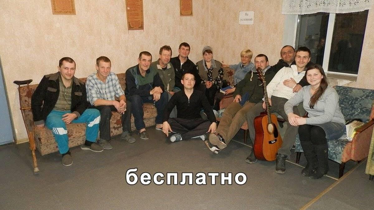 Реабилитация алкоголиков в москве |центр здоровой молодежи