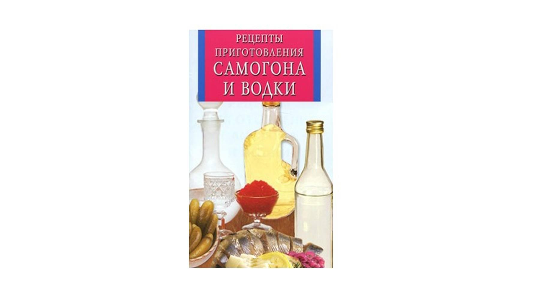 Как сделать домашнюю водку из самогона? рецепты вкусной водки   про самогон и другие напитки ?   яндекс дзен