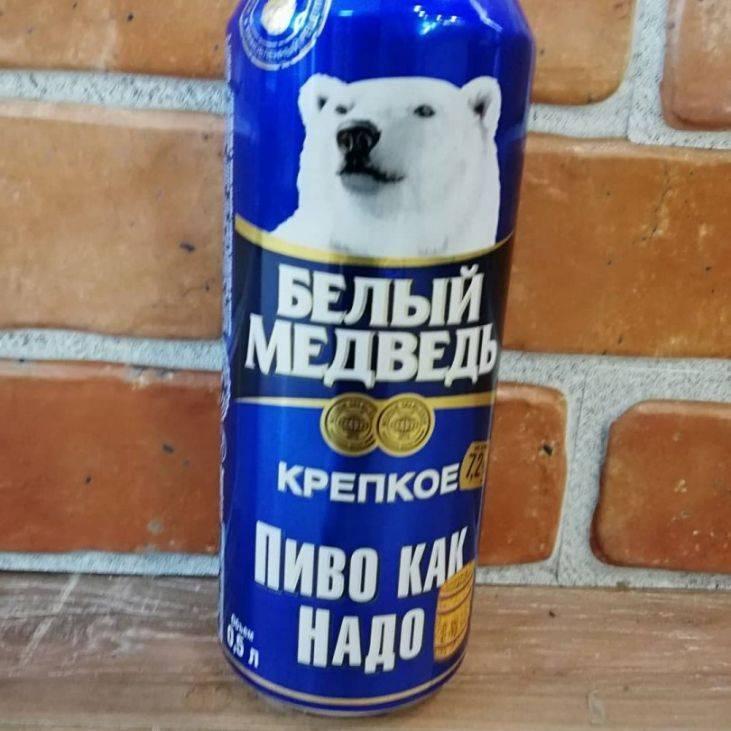 «белый медведь» — пиво с добрым характером