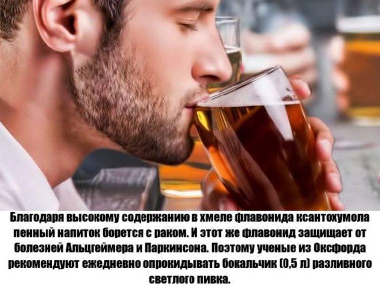 Пиво повышает артериальное давление или понижает давление