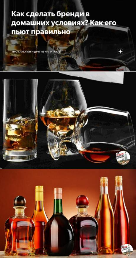 Бренди: что за напиток, как делают, правила употребления, рецепты в домашних условиях