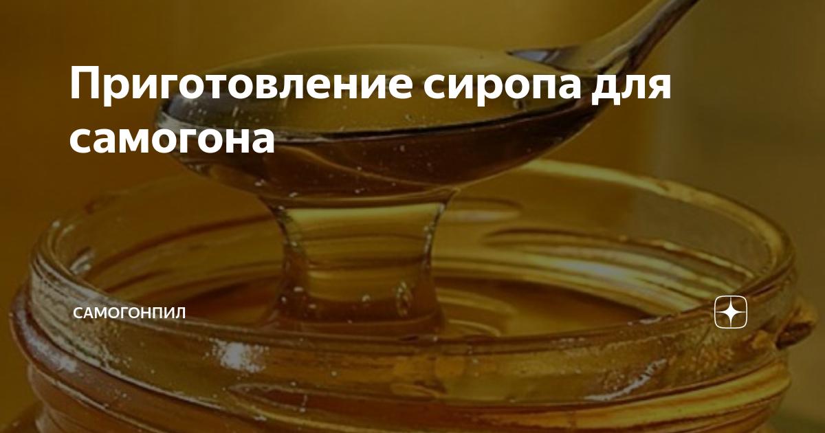 Как сделать сахарный сироппошаговый рецепт