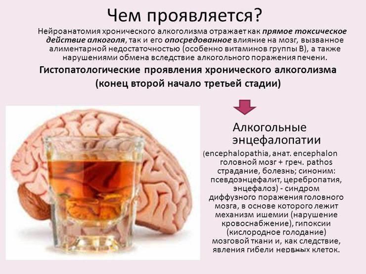 Хронический алкоголизм - чем характеризуется: стадии, причины и признаки болезни, последствия и профилактика употребления алкоголя