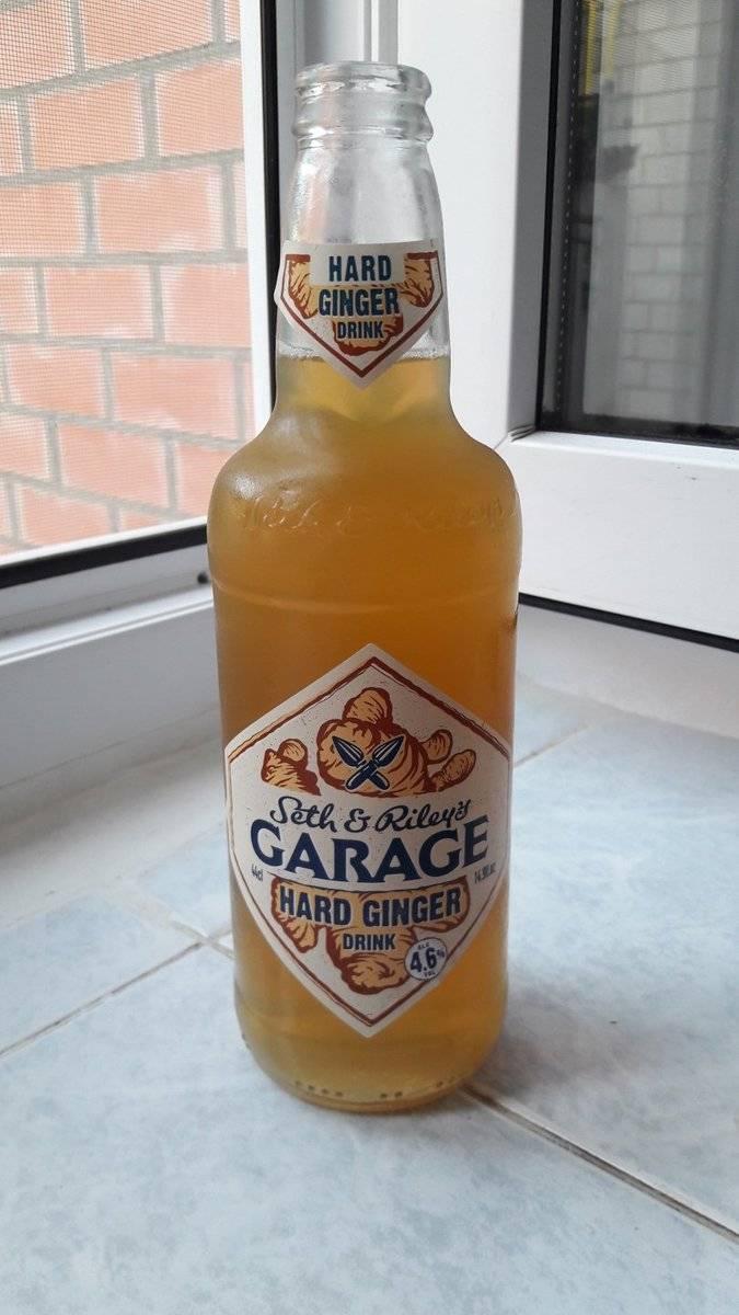 Пиво гараж (напиток seth&riley`s garage): вкусы, цена, отзывы, рецепты коктейлей