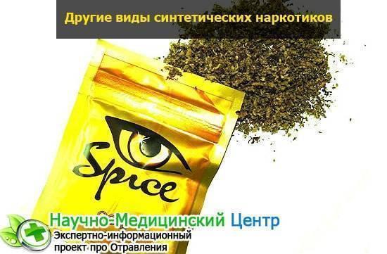 Избавление, лечение зависимости от спайса в москве и области   центр лечения и реабилитации от наркомании и алкоголизма