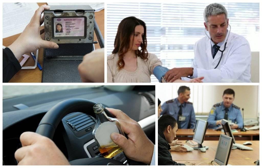Лишение прав за вождение в нетрезвом виде на 2019 г. медицинское освидетельствование