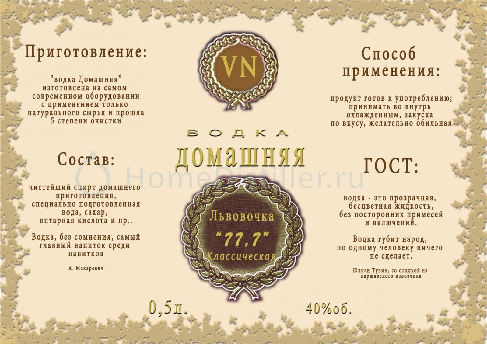 Этикетка на самогон прикольная фотошоп. куда разлить самогон, примеры красивых наклеек на бутылки