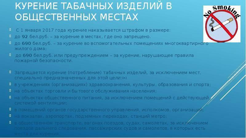 В госдуме оценили возможность полного запрета курения в россии