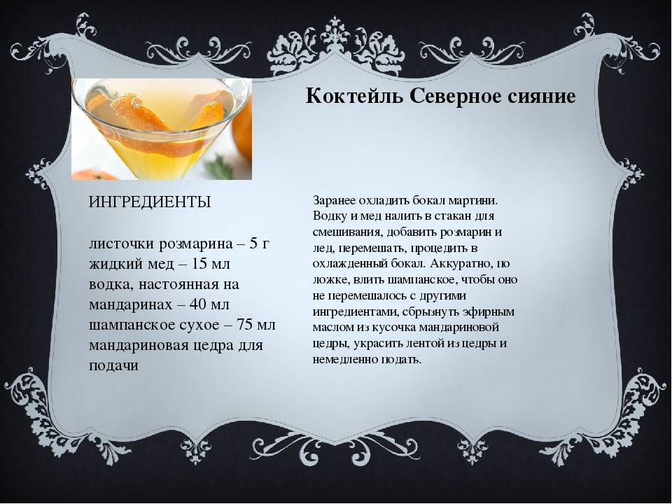 Состав коктейля «северное сияние» и рецепты приготовления