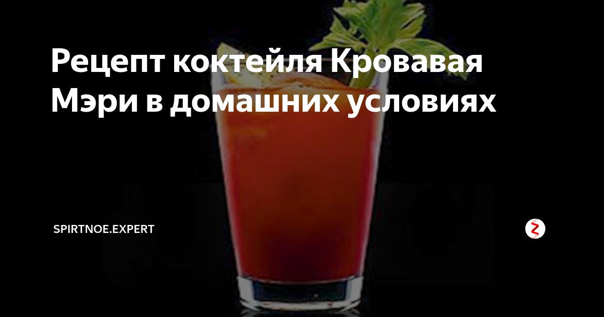 Как сделать вкусный коктейль кровавая мэри в домашних условиях