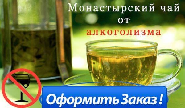 Монастырский чай от алкоголизма: помогает или нет? состав