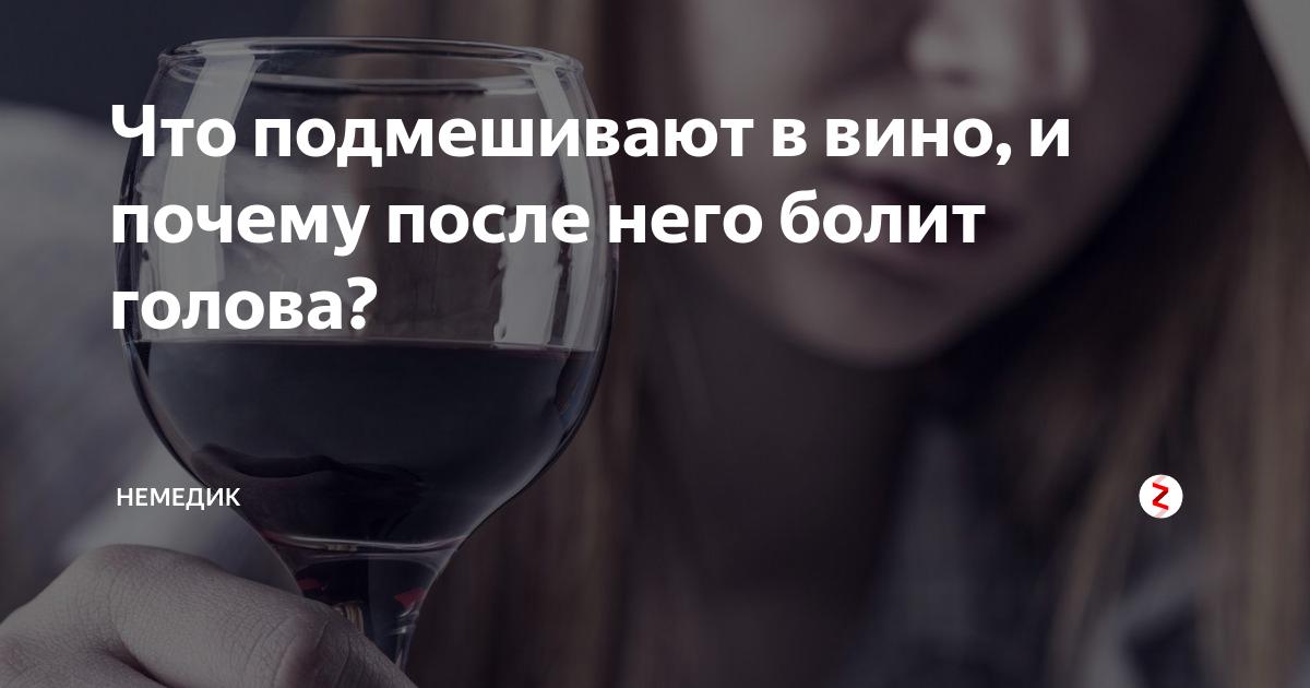 Почему болит голова от красного вина