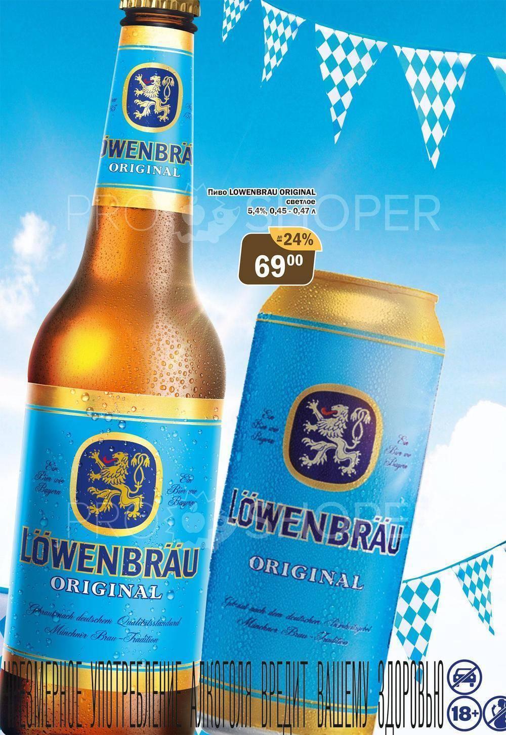 "Пиво ""левенбрау"": описание, история, цена"