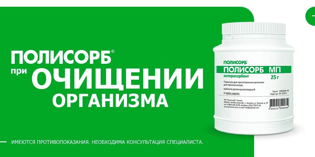 Лучшие сорбенты для очистки организма: названия препаратов