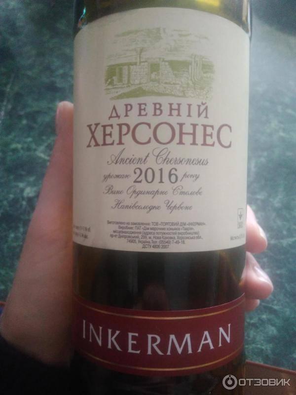 Отзывы вино инкерман древний херсонес » нашемнение - сайт отзывов обо всем