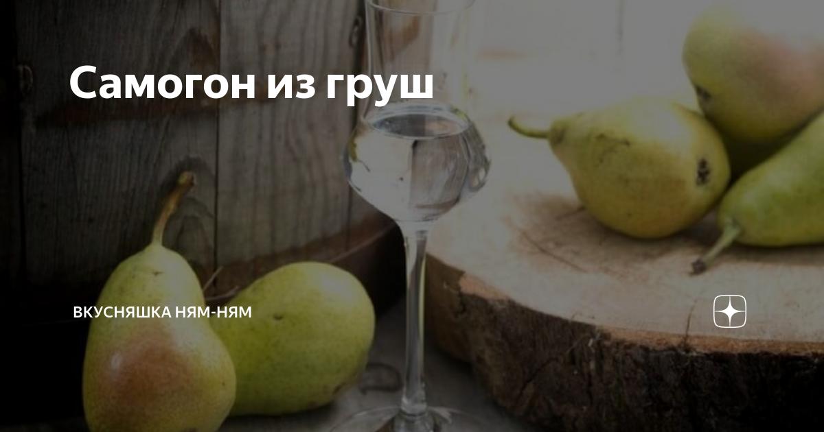 Два рецепта грушевого самогона (с дрожжами и без)