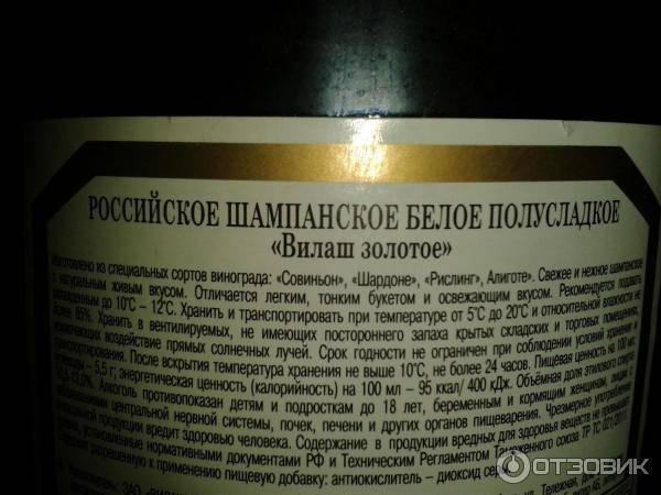 Срок годности шампанского в бутылке: сколько хранится в закрытом виде