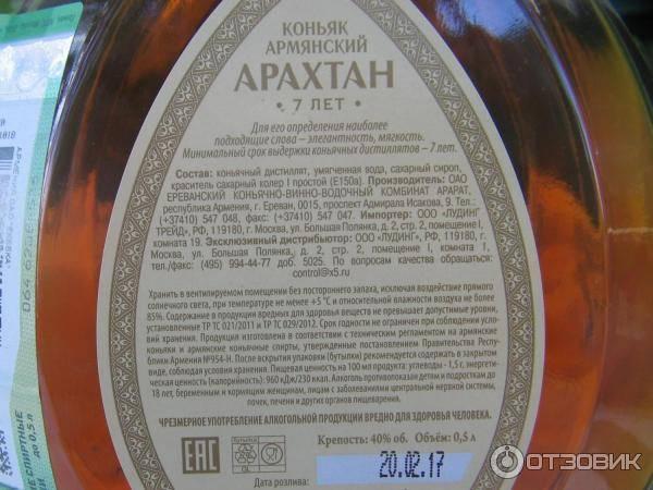 Армянский коньяк арарат: история создания, виды, интересные факты