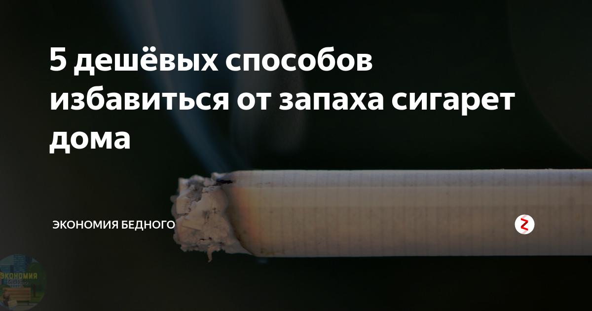 Эффективные методы устранения запаха табачного дыма