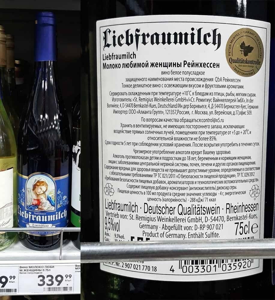 Вино рейнхессен