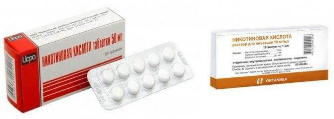 Никотиновая кислота: инструкция по применению, показания