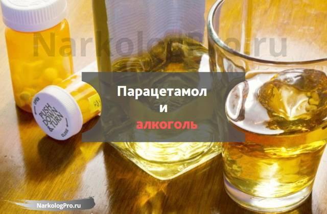Можно ли принимать аспаркам с алкоголем. совместим ли аспаркам и алкоголь. что думают врачи по этому поводу