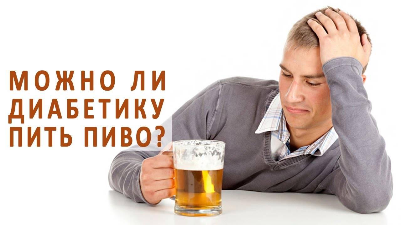 Можно ли при сахарном диабете пить пиво