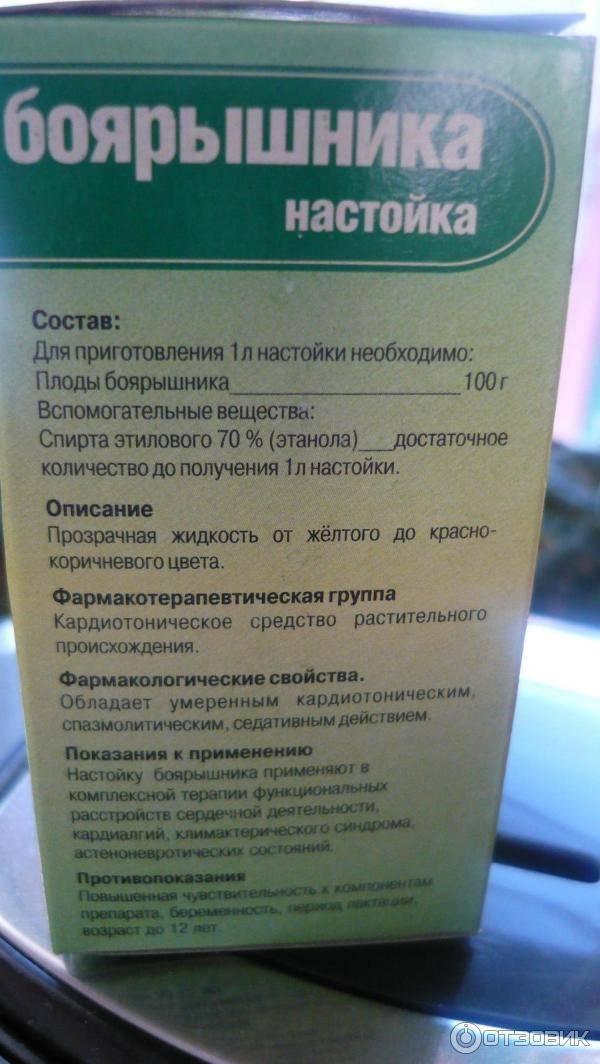 Настойка боярышника. польза. вред. применение