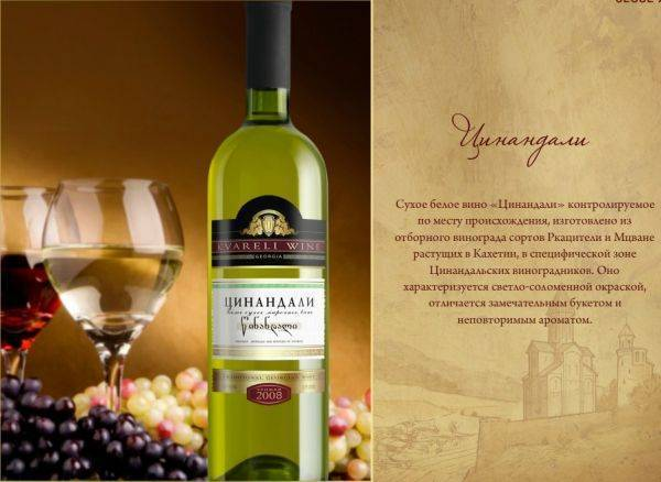 Белое марочное вино цинандали — настоящая гордость грузии   v-georgia   яндекс дзен