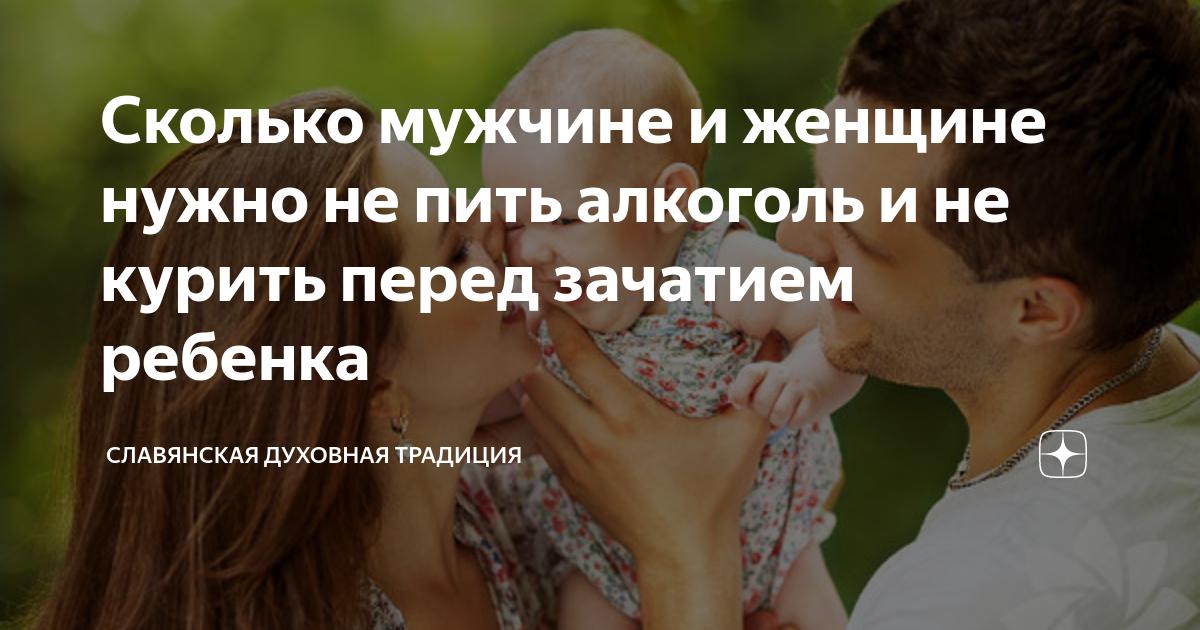 Здоровье будущего ребенка. сколько нужно не пить перед зачатием мужчине