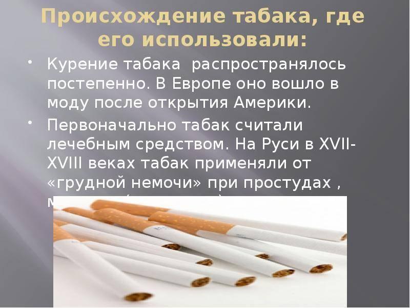 100 фактов о курении