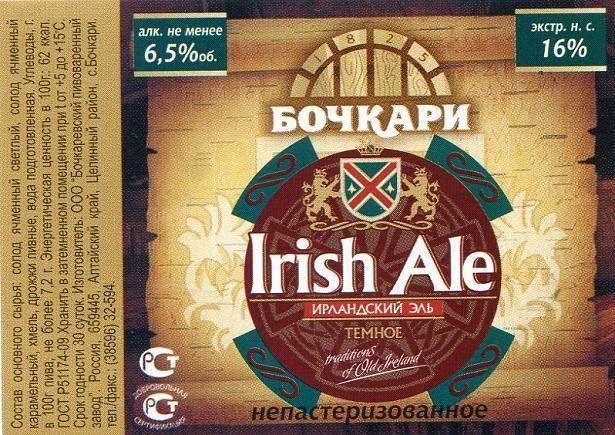 10 ирландских сортов пива ко дню святого патрика — pivo.by