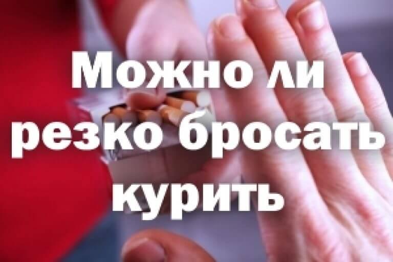 Можно ли резко бросать курить: последствия для здоровья