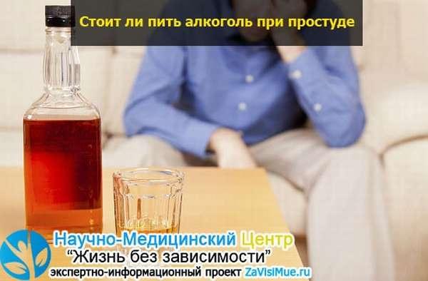 Можно ли пить алкоголь при остеохондрозе